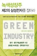 녹색성장주 제2의 삼성전자를 잡아라 - 신영증권 애널리스트와 매일경제 기자들이 쓴 녹색주 투자지침서