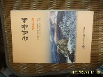 부산광역시 금정구문인협회 / 금정문예 2018년 제22집 -설명란참조