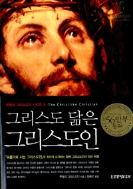 그리스도 닮은 그리스도인 (종교/상품설명참조/2)