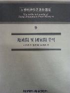 노벨경제학상 저작선집 9 - 지역간 및 국가간 무역 -