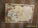 두레 / 아내가 사랑하는 남자 / 이새늘 소설 -06년.초판.꼭상세란참조