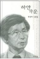 하얀 가운 - 가톨릭대학교 의과대학 명예교수 황경태의 산문집 (양장본) 1판1쇄발행
