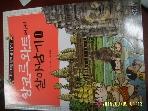 아이세움 / 앙코르와트에서 살아남기 1 / 글 코믹컴. 그림 문정후 -아래참조 -09년.초판