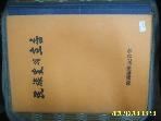 나라기획. 한국편집기자회 / 민족사의 흐름 - 상고시대부터 8.15까지 -사진.상세란참조