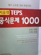 서울대 TEPS 공식문제 1000  [서울대학교 언어교육원/에듀조선/CD 부족함]  ///