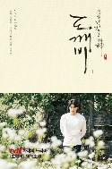 도개비.1.2완 김은숙.김수연.드라마원작소설