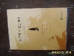 작가마을 / 노을녘 뒤안길에서 / 성종화 수필집 -12년.초판