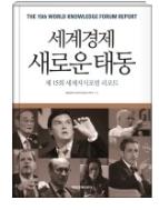 세계경제 새로운 태동 - 제15회 세계지식포럼 리포트  초판 1쇄