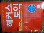 해커스어학연구소 / 해커스 토익 LISTENING + CD1장 / David Cho -꼭아래참조