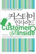 커스터머 인사이드 - 디지털 소비자를 위한 마케팅 진화 (경영/상품설명참조/2)
