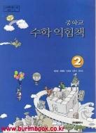(새책) 8차 중학교 수학 익힘책 2 교과서 (동화사 박규홍) (188-2)