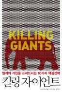 킬링 자이언트 - 업계의 거인을 쓰러뜨리는 10가지 핵심전략 (경영/상품설명참조/2)