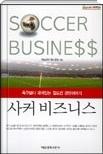 사커 비즈니스 - 월드컵은 싫증나지 않는 90분짜리 광고, 월드컵의 막후에 벌어지는 다국적 기업간의 마케팅 전쟁을 주목하라! 초판1쇄