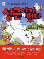 상근이가 떴다 - 상근이의 좌충우돌 코믹만화 (아동/만화/큰책/상품설명참조/2)