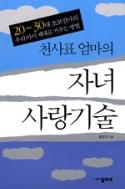 천사표 엄마의 자녀 사랑기술 - 자녀 교육 시리즈 6 (가정 /2)