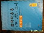 구민사 / 컴퓨터응용 선반 밀링 기능사 필기 실기 (2014년 개정2판) / 박승식  편저 -아래참조