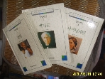 중앙교육연구원 3권/ 세계 위인전 시리즈중,, 1 간디 2 에디슨 3 나이팅게일 -사진. 상세란참조