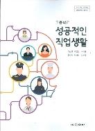 2020년형 고등학교 성공적인 직업생활 교과서 (교학사 이남철) (신281-3)