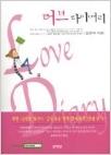 러브 다이어리 - 7년 간 KBS TV '개그 콘서트'에서 작가로 활동해온 김은미의 『러브 다이어리』.  (초판1쇄)