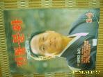 전통문화사 / 월간 전통문화 1987년 3.4월 합병호 통권174호 -부록없음.설명란참조