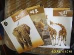 3권 프뢰벨 자연관찰 5 코끼리 6 여우 7 기린 (땅에 사는 동물) -꼭설명란참조