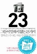 그들이 말하지 않는 23가지 (경제/상품설명참조/2)