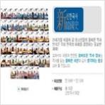 새교과서에 따른 한국역사 신한국사 - 전 52 권 목록참조 -