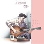 최준영 / 1집 - 세상으로의 질문 (희귀)