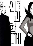 인기영화 웹툰 원작-신과함께 8권세트*상태양호* (37책장)