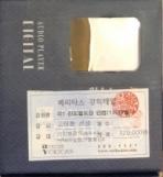 2013/09 사1 진도별모강 민법 - 고태환 [플레이디스크]