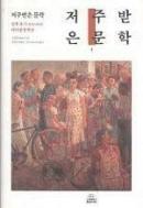 저주받은 문학 - 전후 초기(1945~1949) 타이완문학론