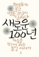 새로운 100년 (오연호가 묻고 법륜스님이 답하다 )