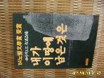 한국양서 / 내가 이땅에 남은 것은 / 야로슬라브 세이페르트 시집. 정성호 옮김 -84년.초판.설명란참조