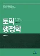 토픽 TOpic 행정학