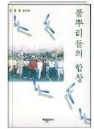 풀뿌리들의 합창 - 김동일 에세이 4쇄 발행