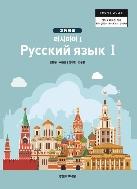 고등학교 러시아어 1 교과서 (강원도교육청-김문황)