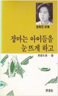 장마는 아이들을 눈 뜨게 하고 - 정화진 시집 (민음의 시 26) (1990 초판)