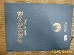 서울신문사 통일안보연구소 / 북한인명사전 1994년 개정.증보판 -꼭상세란참조