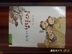 북앤피플 / 천진한 부처 성철 스님 / 공광규 글. 송광무 그림 -02년.초판
