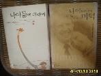 웅진닷컴. 끌리오 -2권/ 나이듦에 대하여 / 나이 드는 것의 미덕 / 박혜란. 지미 카터 지음 -아래참조