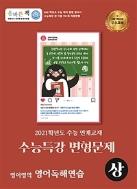 올바른 책 수능특강 변형문제 영어영역 영어독해연습 (상) (2020년) #