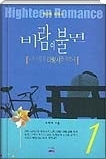 바람이 불면 1 - 나의 사랑 나의 꼬붕 작가 주리아의 새 하이틴 로맨스 소설(전2권중 1권)