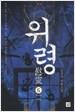 위령1-5 (완결) -김근우-
