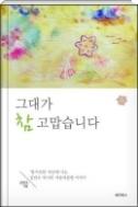 그대가 참 고맙습니다 - '생거진천' 덕산에 사는 김만오 목사의 저분저분한 이야기