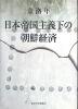 日本帝國主義下の朝鮮經濟 (일문판, 2002 초판) 일본제국주의하의 조선경제
