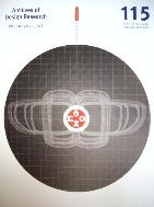디자인학연구 Archives of Design Research 115