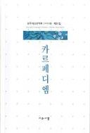 광주여성문학회시누대 31 - 카르페디엠