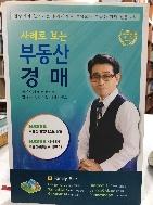 사례로 보는 부동산 경매 - 김상헌