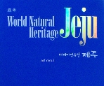 세계자연유산 제주 World Natural Heritage Jeju