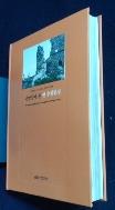이방인이 본 옛 수원화성(수원화성 완공 220주년 기념 특별기획전)  [상현서림]  /사진의 제품  ☞ 서고위치:RK 2  * [구매하시면 품절로 표기됩니다]